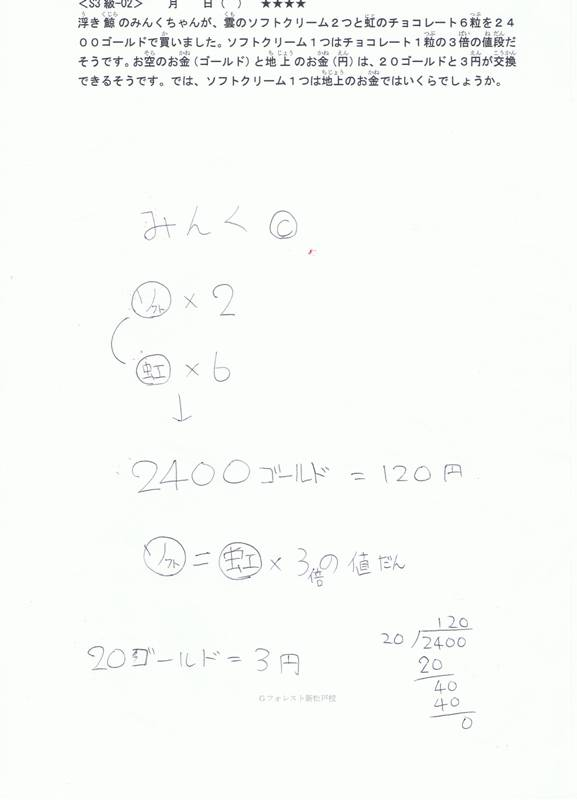 S3-02×