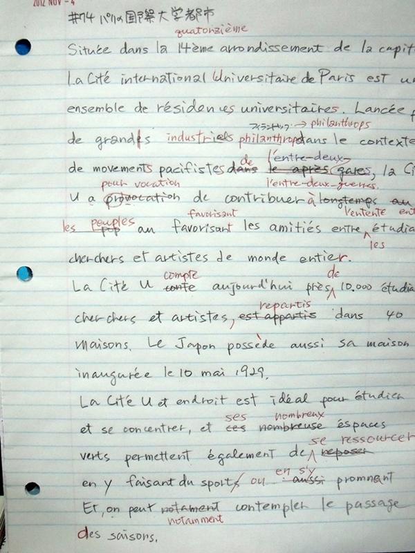 虎と小鳥のフランス日記 第74話 パリの国際大学都市 ディクテ