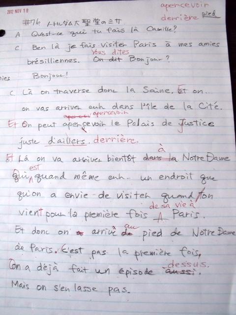 虎と小鳥のフランス日記 76話 ディクテ
