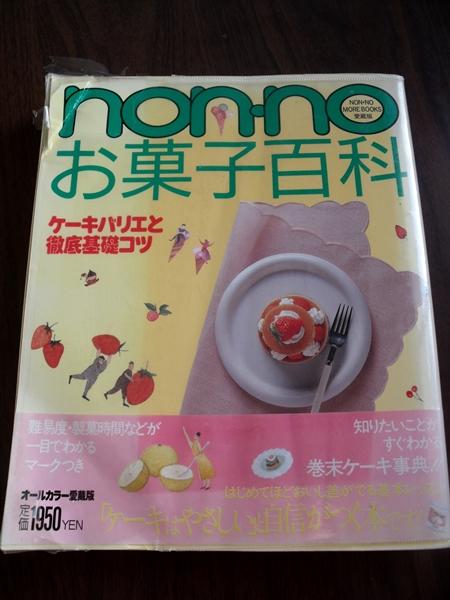 ノンノお菓子百科