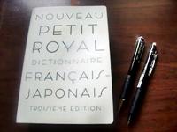 プチ・ロワイヤル仏和辞書とペン