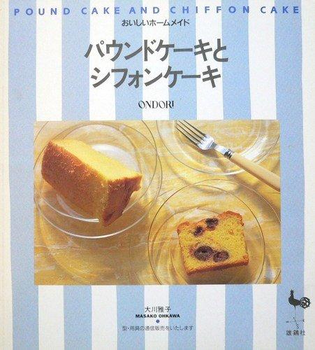パウンドケーキとシフォンケーキ