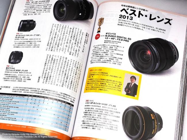 日本カメラ12 ベストレンズ2013