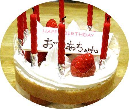 90歳の誕生日