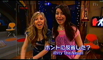 iCarly。