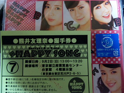 超HAPPY SONG。