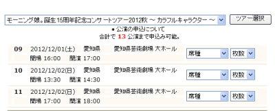 名古屋公演。