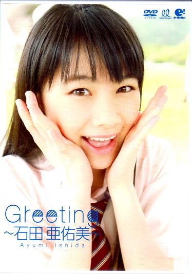 Greeting。