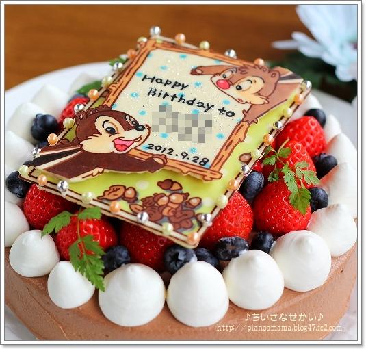 ハピバケーキ チーデー 横2