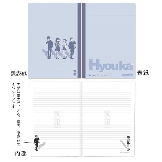HY_note_top.jpg