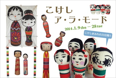 kokeshi_20131218_1.jpg