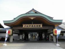 oo.大江戸温泉 02