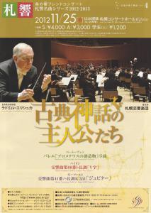 エリシュカ名曲コンサート201211
