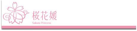 桜花媛タグ