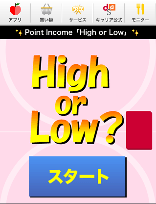 pointincome1_121220.png