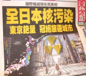 香港12新聞-核汚染