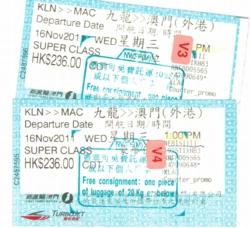 香港13フェリー・チケット