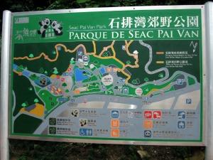 マカオ25パンダ公園