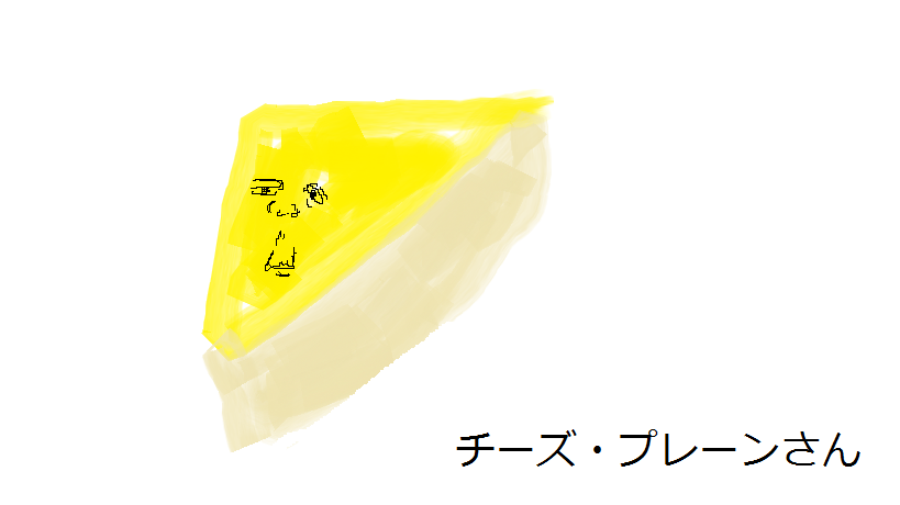チーズさん
