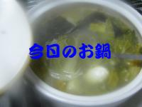 IMG_5346_convert_20121227232352今日のお鍋