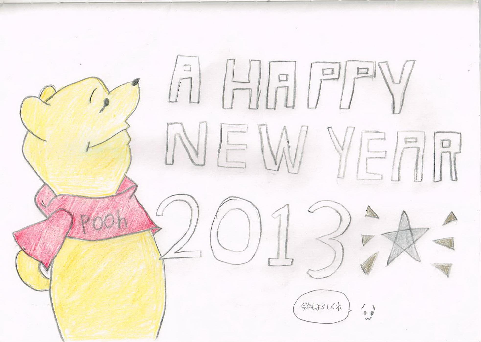 2013 年明け絵
