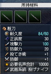 100粧刀