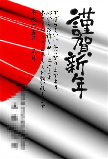 2013nenga_R.jpg