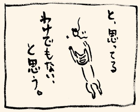 6-アホ白