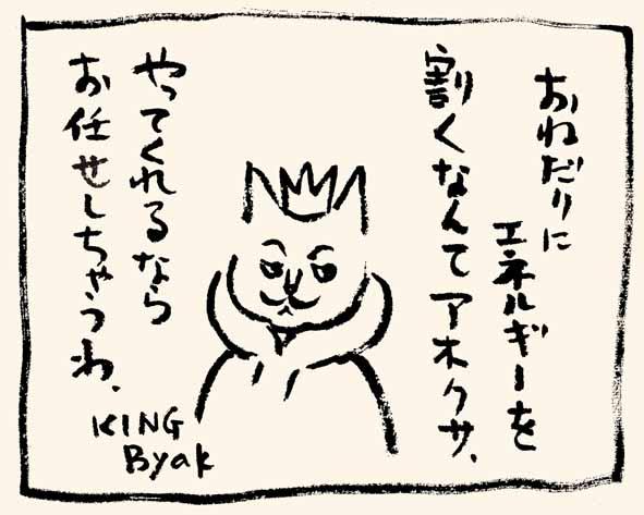 9-king白