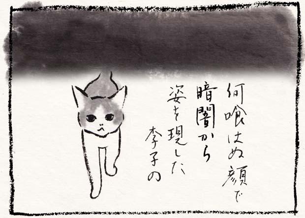 2-暗闇から