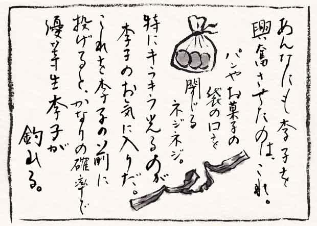 4-ネジネジ