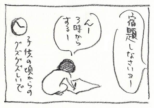 1-宿題せい