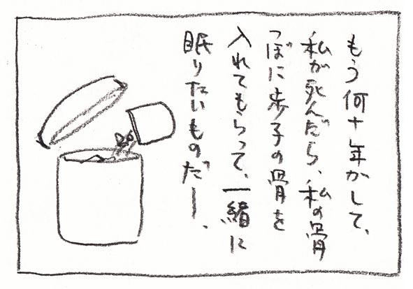 14-骨壺