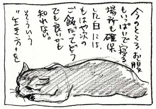 18-白の生き方