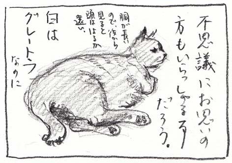 2-ゲレートラ