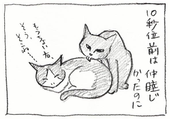 3-中睦まじい