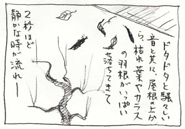 7_落ちる枯葉