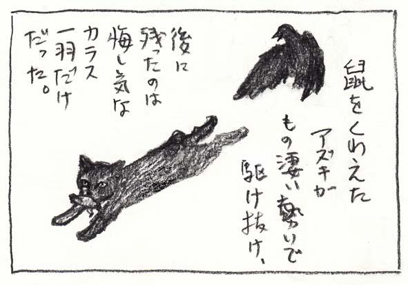 8_駆け抜ける