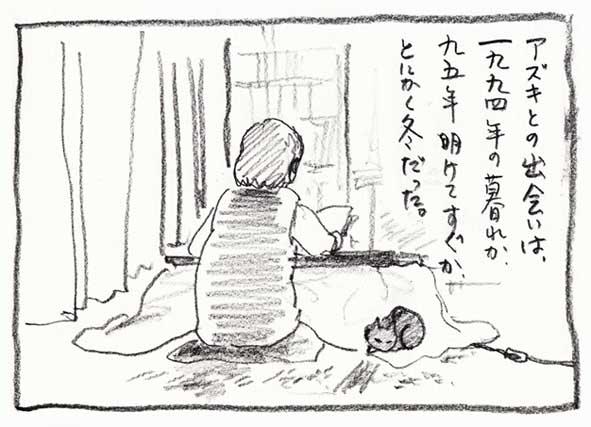 2_アズキとの出会い