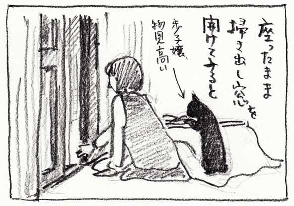 4_窓開ける