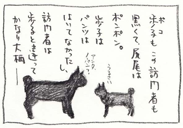 8_歩子とアズキ