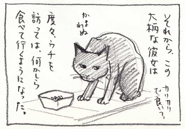 11_食べて行く