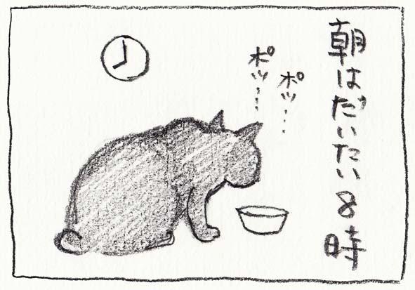 7_朝8時