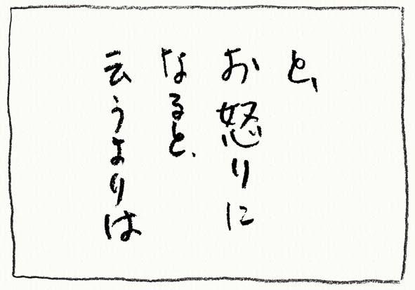 9_お怒り
