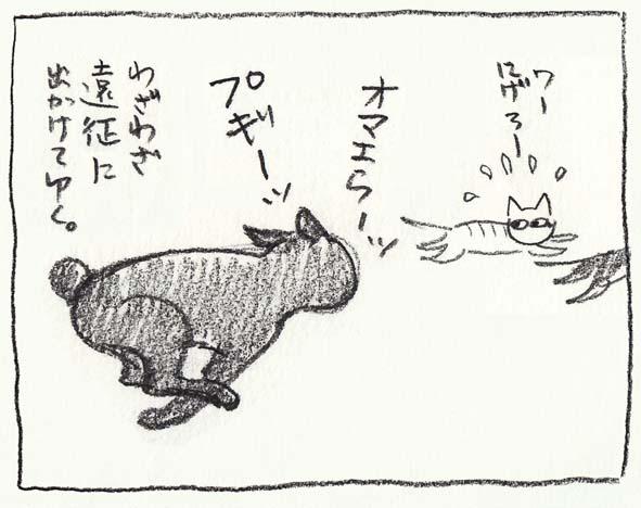 10_逃げろー