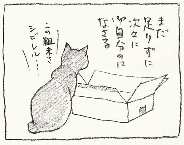 7_シビレル