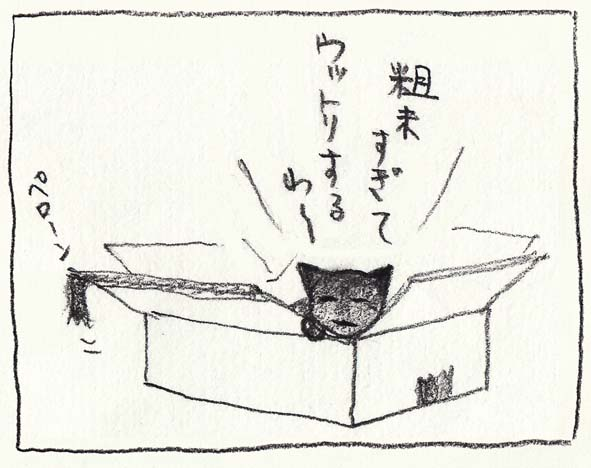 8_うっとり