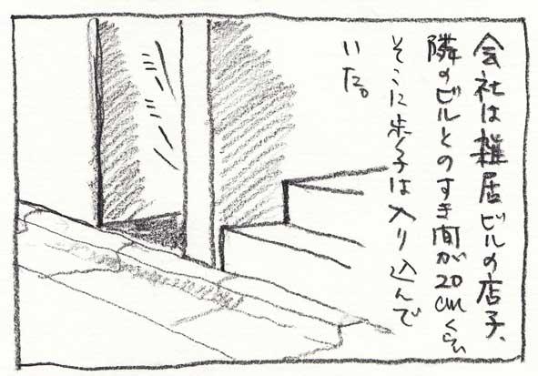 4_すきま