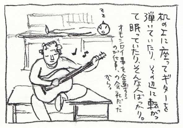 8_ギター