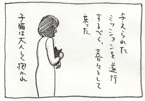 12_ミッション遂行